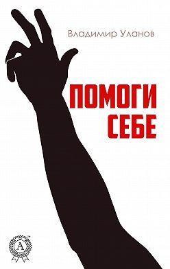 Владимир Уланов - Помоги себе