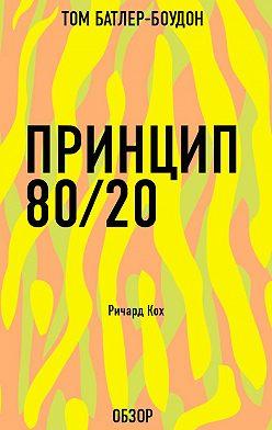 Том Батлер-Боудон - Принцип 80/20. Ричард Кох (обзор)