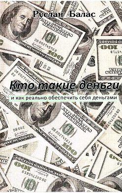 Руслан Балас - Кто такие деньги