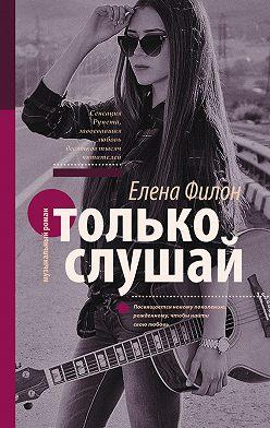 Елена Филон - Только слушай