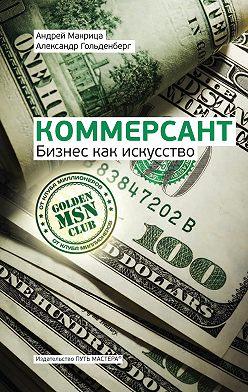 Александр Гольденберг - Коммерсант. Бизнес как искусство