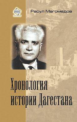 Расул Магомедов - Хронология истории Дагестана