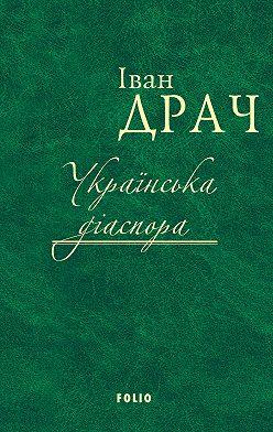 Іван Драч - Українська діаспора