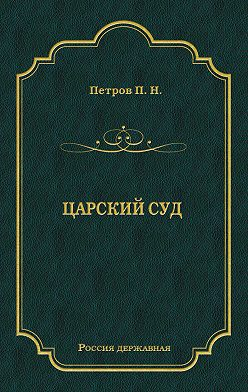 Петр Петров - Царский суд
