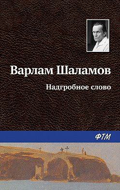 Варлам Шаламов - Надгробное слово