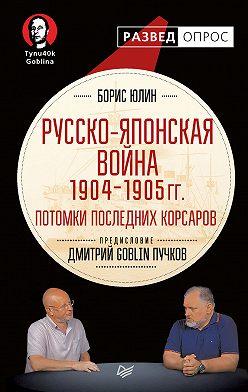 Дмитрий Пучков - Русско-японская война 1904–1905 гг. Потомки последних корсаров