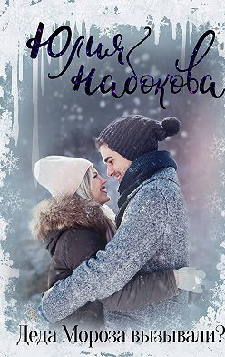 Юлия Набокова - Деда Мороза вызывали?