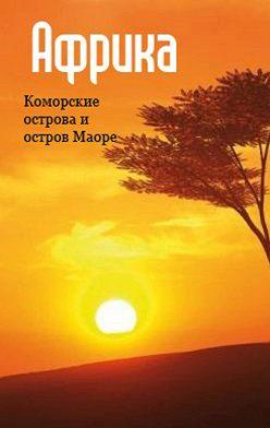 Неустановленный автор - Восточная Африка: Коморские острова и остров Маоре