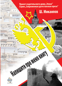 Шихабудин Микаилов - Напишите про меня книгу
