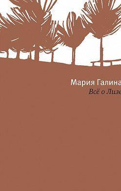 Мария Галина - Всё о Лизе