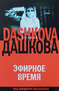 Полина Дашкова - Эфирное время