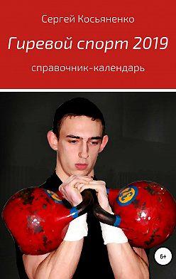 Сергей Косьяненко - Гиревой спорт 2019