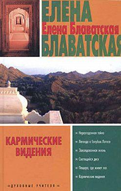 Елена Блаватская - Кармические видения (сборник)