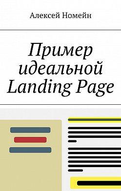 Алексей Номейн - Пример идеальной LandingPage