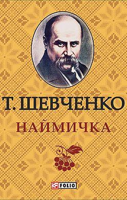Тарас Шевченко - Наймичка