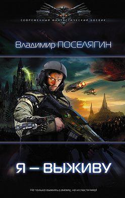 Владимир Поселягин - Я – выживу
