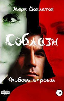 Марк Довлатов - Соблазн. Любовь втроем