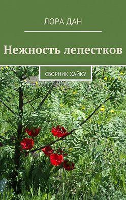 Лора Дан - Нежность лепестков. сборник хайку