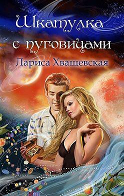Лариса Хващевская - Шкатулка спуговицами