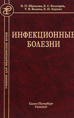 Тамара Беляева - Инфекционные болезни