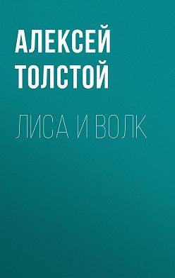 Алексей Толстой - Лиса и волк
