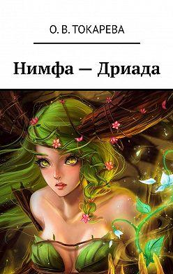 О. Токарева - Нимфа – Дриада