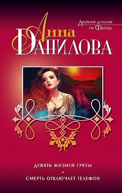 Анна Данилова - Девять жизней Греты. Смерть отключает телефон (сборник)