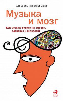 Аре Бреан - Музыка и мозг