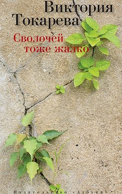 Виктория Токарева - Сволочей тоже жалко (сборник)