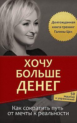 Галина Цех - Хочу больше денег