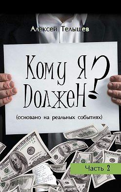 Алексей Телышев - Кому я должен? Часть 2