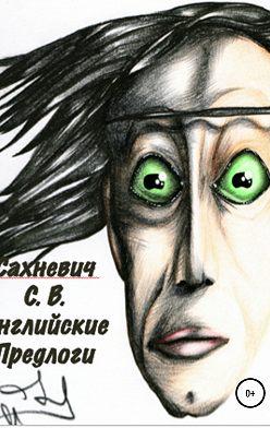 Сергей Сахневич - Английские предлоги