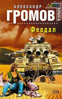 Александр Громов - Феодал