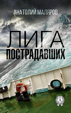 Анатолий Маляров - Лига пострадавших