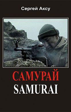 Сергей Аксу - Самурай