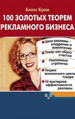 Алекс Крам - 100 золотых теорем рекламного бизнеса