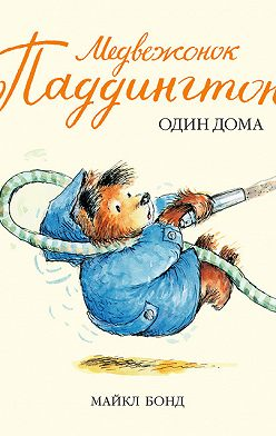 Майкл Бонд - Медвежонок Паддингтон один дома