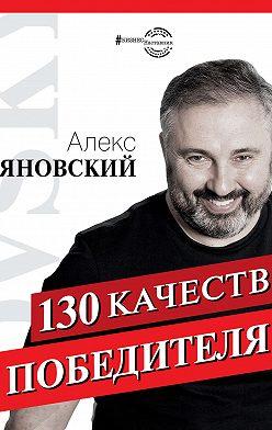 Алекс Яновский - 130 качеств победителя