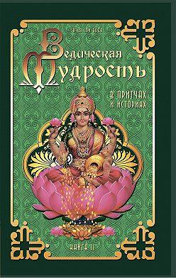 Шри Сатья Саи Баба Бхагаван - Ведическая мудрость в притчах и историях. Книга 2