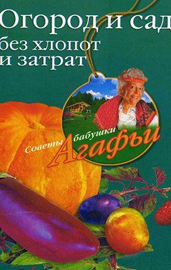 Агафья Звонарева - Огород и сад без хлопот и затрат