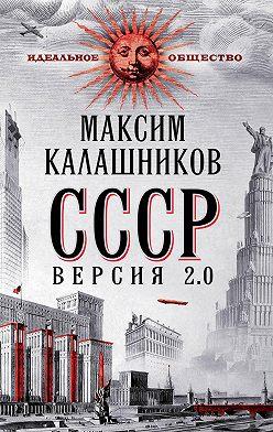 Максим Калашников - СССР Версия 2.0