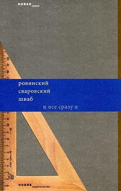 Леонид Шваб - Все сразу (сборник)