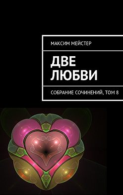 Максим Мейстер - Две любви