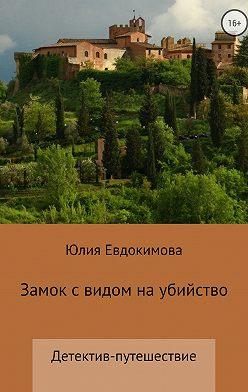 Юлия Евдокимова - Замок с видом на убийство