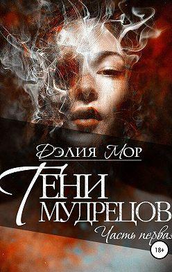Дэлия Мор - Тени мудрецов. Часть 1