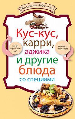 Неустановленный автор - Кус-кус, карри, аджика и другие блюда со специями