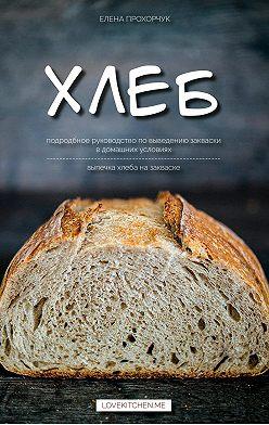 Елена Прохорчук - Хлеб