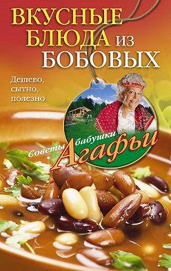 Агафья Звонарева - Вкусные блюда из бобовых. Дешево, сытно, полезно