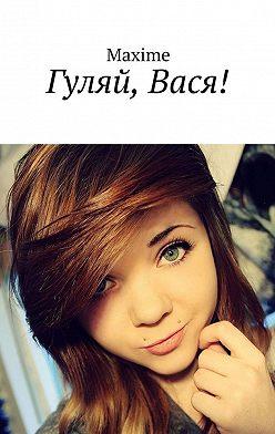Maxime - Гуляй, Вася!