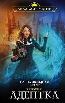 Алина Лис - Адептка (сборник)